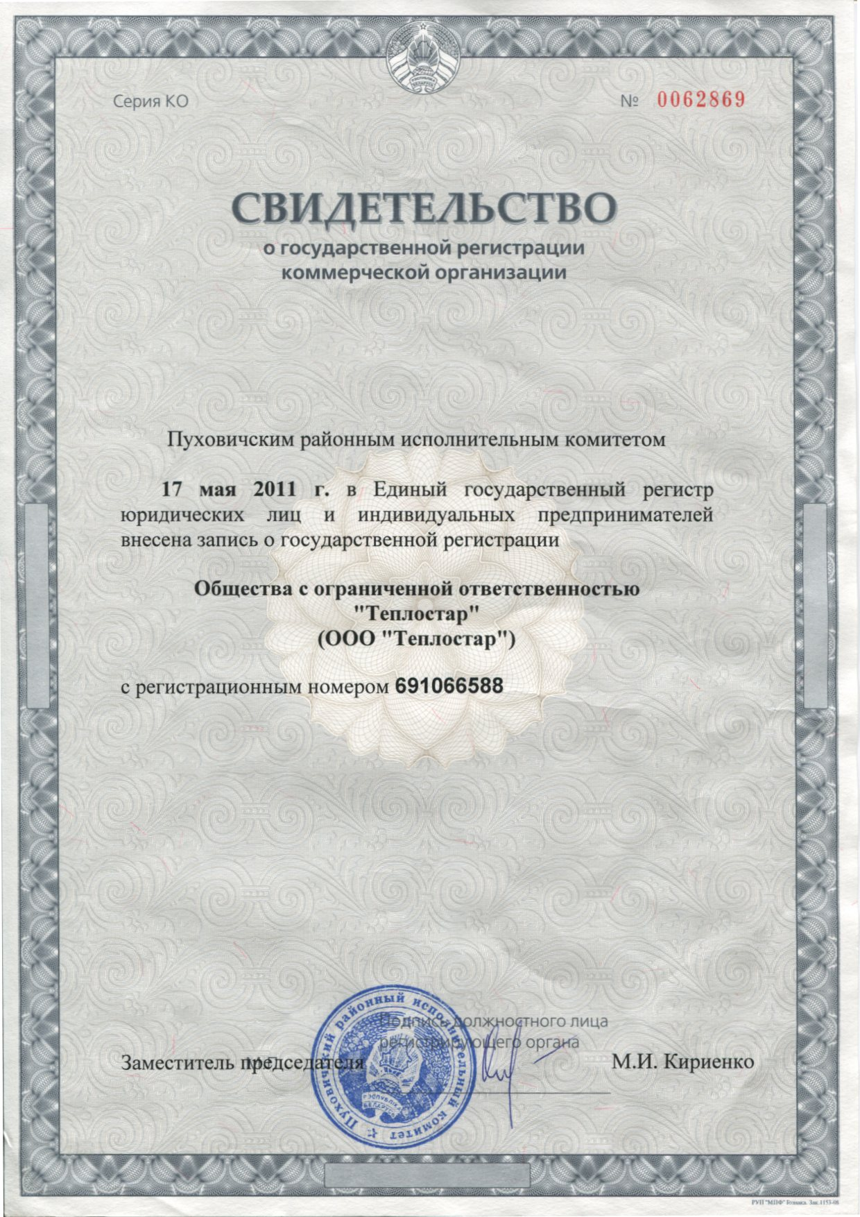 Документы для регистрации ооо беларусь формы заявлений при регистрации изменений в ооо